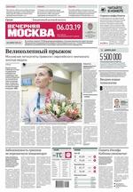 Вечерняя Москва 41-2019