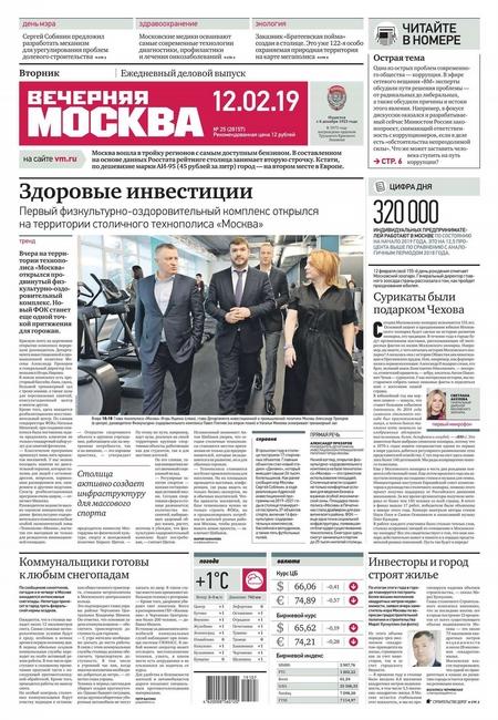 Вечерняя Москва 25-2019