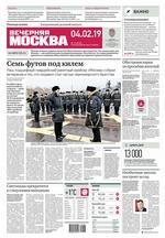 Вечерняя Москва 19-2019
