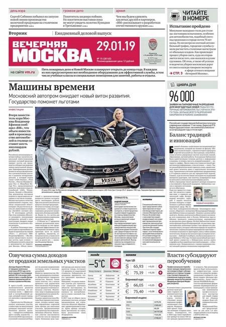 Вечерняя Москва 15-2019