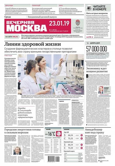Вечерняя Москва 11-2019