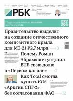 Ежедневная Деловая Газета Рбк 25-2019