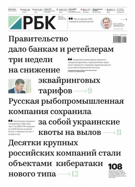 Ежедневная Деловая Газета Рбк 21-2019