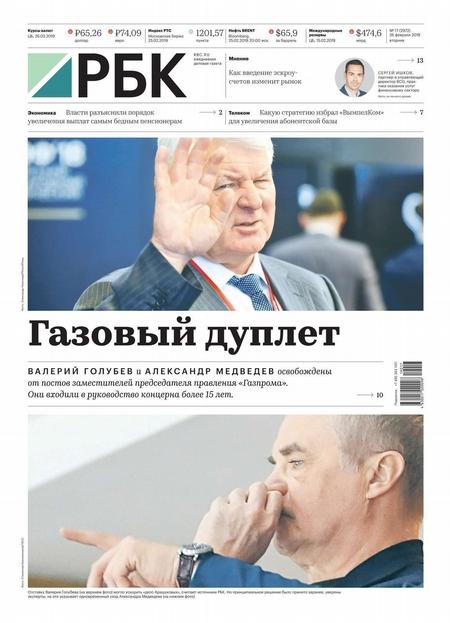 Ежедневная Деловая Газета Рбк 17-2019