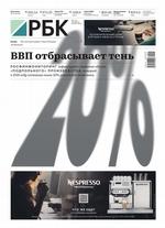 Ежедневная Деловая Газета Рбк 15-2019