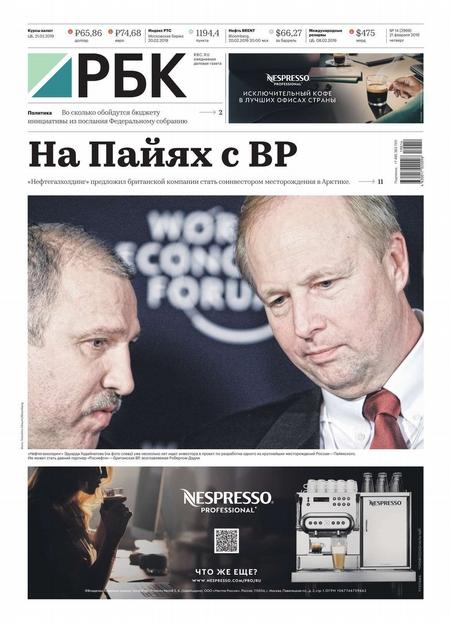 Ежедневная Деловая Газета Рбк 14-2019
