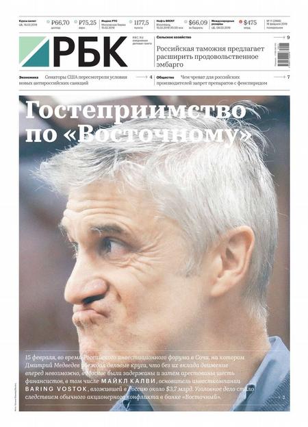 Ежедневная Деловая Газета Рбк 11-2019