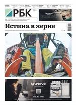 Ежедневная Деловая Газета Рбк 09-2019