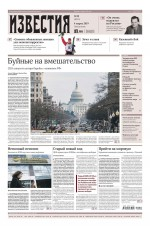 Известия 39-2019 ( Редакция газеты Известия  )