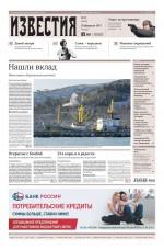 Известия 37-2019 ( Редакция газеты Известия  )