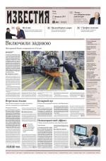 Известия 36-2019 ( Редакция газеты Известия  )