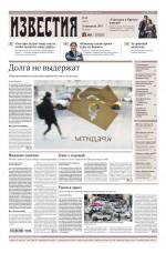 Известия 35-2019 ( Редакция газеты Известия  )