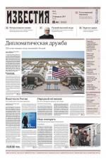Известия 31-2019 ( Редакция газеты Известия  )