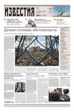 Известия 30-2019 ( Редакция газеты Известия  )