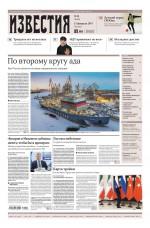 Известия 28-2019 ( Редакция газеты Известия  )