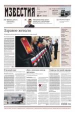 Известия 27-2019 ( Редакция газеты Известия  )