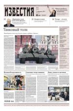 Известия 25-2019 ( Редакция газеты Известия  )