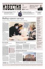 Известия 58-2019 ( Редакция газеты Известия  )