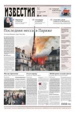 Известия 69-2019 ( Редакция газеты Известия  )