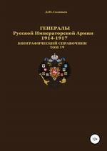 Генералы Русской Императорской Армии. 1914–1917 гг. Том 19