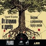 От атомов к древу: Введение в современную науку о жизни
