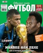 Советский Спорт. Футбол 15-2019