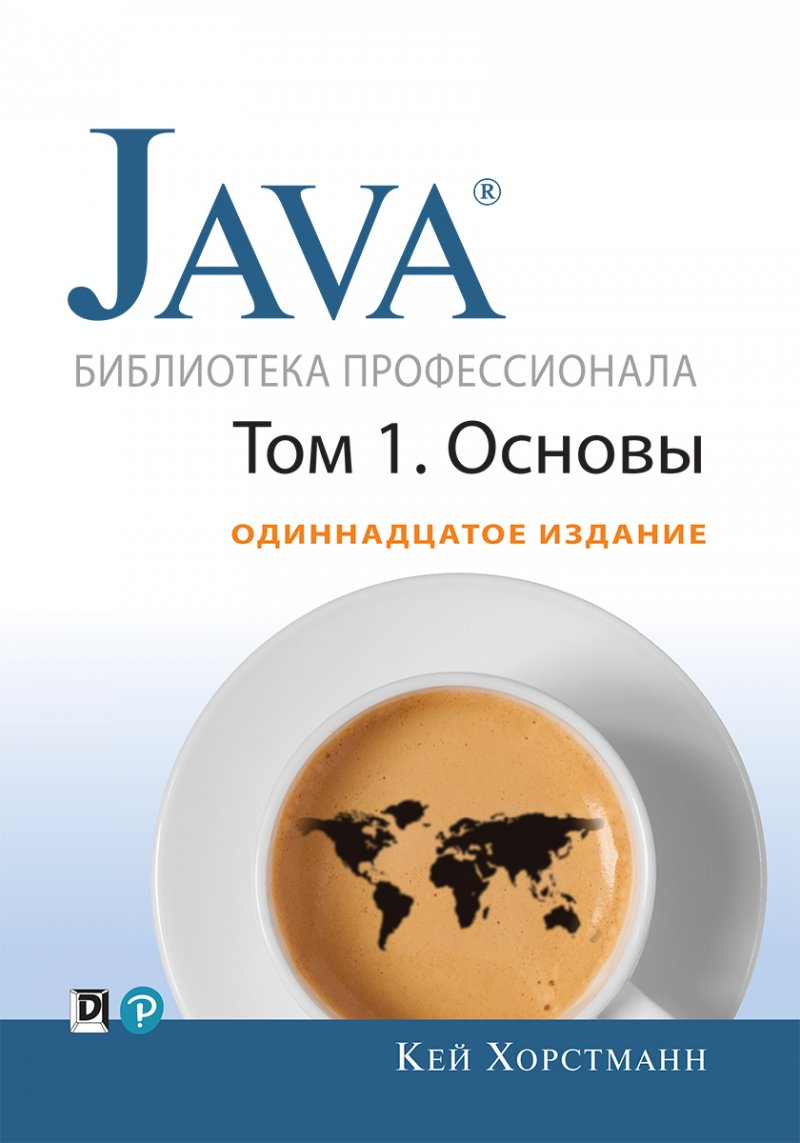 Java. Библиотека профессионала. Том первый. Основы
