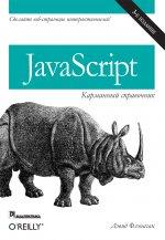 JavaScript. Карманный справочник. Третье издание