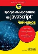"Программирование на Javascript для ""чайников"""