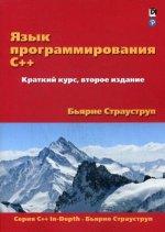 Язык программирования C++. Краткий курс. 2-е изд