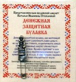"Амулет ""Денежная защитная булавка"" (пакет)"