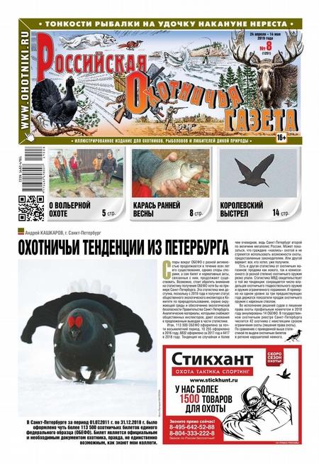 Российская Охотничья Газета 08-2019