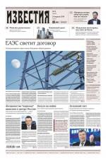 Известия 75-2019 ( Редакция газеты Известия  )