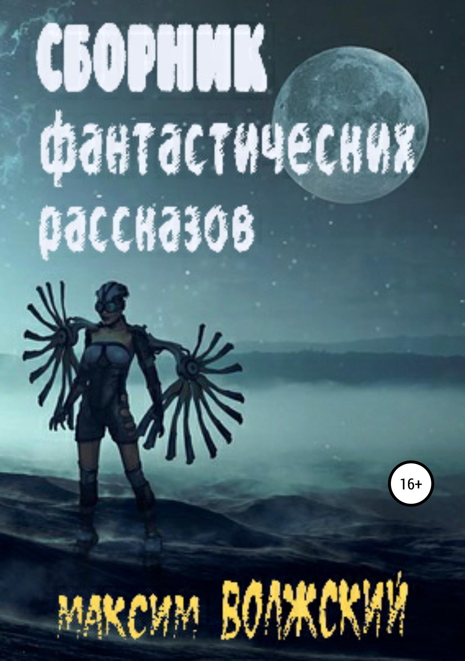 Сборник фантастических рассказов Максима Волжского