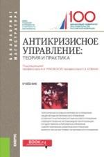 Антикризисное управление: теория и практика. Учебник