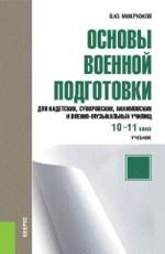 Основы военной подготовки (для суворовских, нахимовских и кадетских училищ): 10-11 класс. Учебник