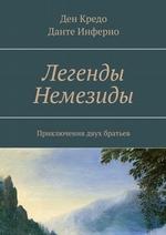 Легенды Немезиды. Приключения двух братьев