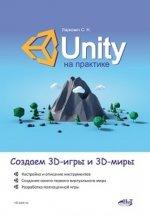Unity на практике. Создаем 3D-игры и 3D-миры