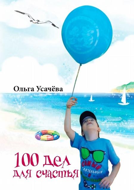 100дел для счастья