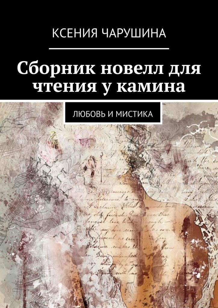Сборник новелл для чтения укамина. Любовь имистика