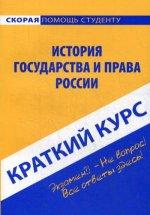Краткий курс по истории государства и права России: Учебное пособие