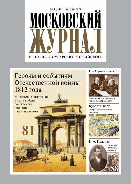 Московский Журнал. История государства Российского №04 (340) 2019