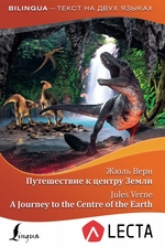Путешествие к центру Земли / A Journey to the Centre of the Earth (+ аудиоприложение LECTA)
