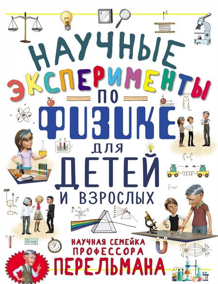 Научные эксперименты по физике для детей и взрослых