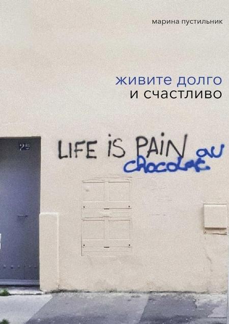 Живите долго исчастливо