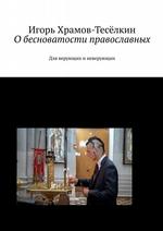 Обесноватости православных. Для верующих иневерующих