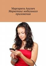 Маркетинг мобильного приложения