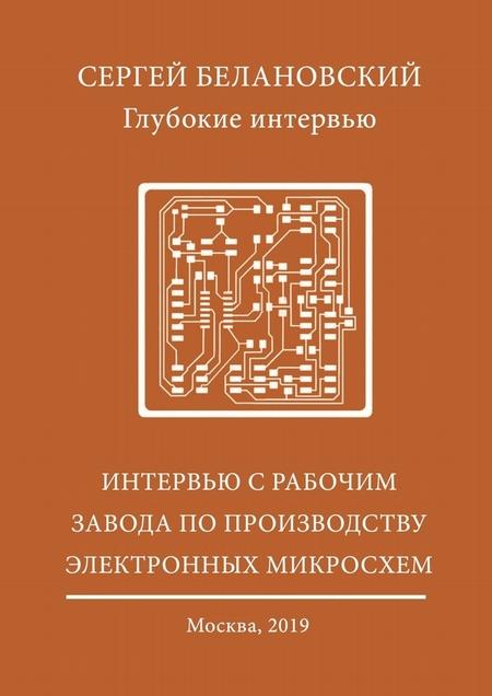 Интервью срабочим завода попроизводству электронных микросхем