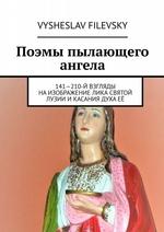 Поэмы пылающего ангела. 141—210-й взгляды наизображение лика святой Лузии икасания духаеё