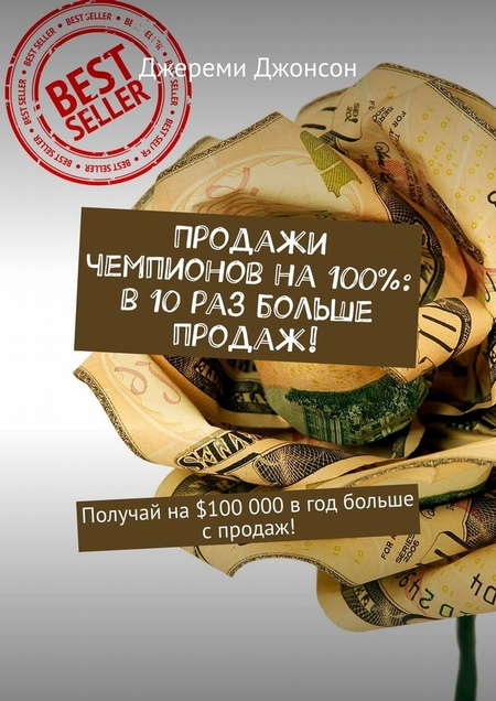 Продажи чемпионов на100%: в10раз больше продаж! Получай на$100000 вгод больше спродаж!